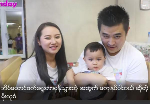 Moe Yu San chose the right husband
