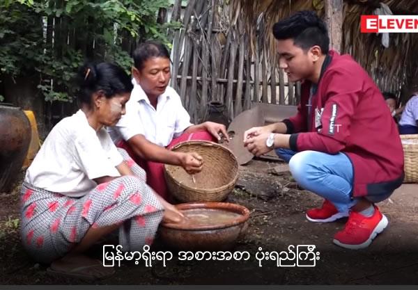 Myanmar Traditional Food 'Pone Yay Gyi'