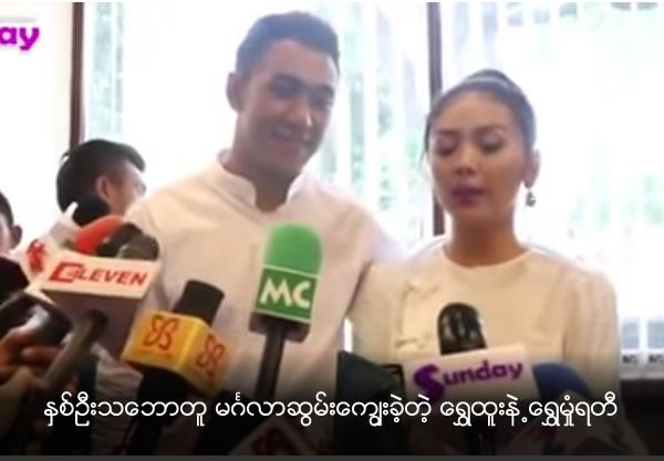 Shwe Htoo and Shwe Mhone Yati celebrated Wedding Food Donation