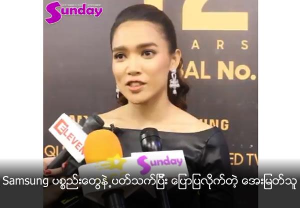 What Aye Myat Thu said about Sam Saung Product