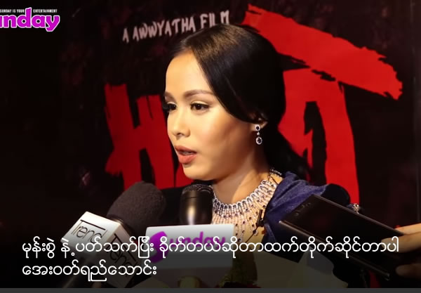 What Aye Wutt Ye Taung said about movie named