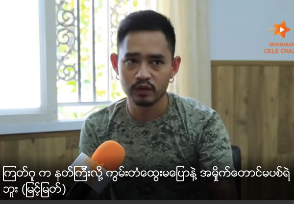 Myint Myat said, as Kyat Cave is a spiritual place, they don't even dare to throw trash or spit