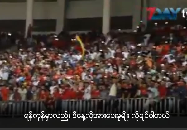 Myanmar Football team want encouragement also at Yangon
