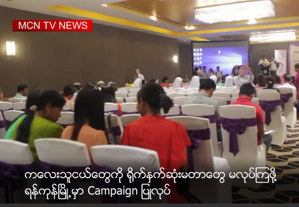 Campaign of awareness for parents not to beat children while giving them discipline held in Yangon
