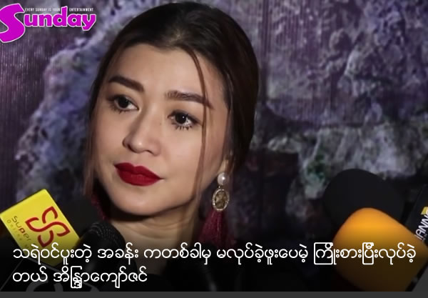 Eindra Kyaw Zin said she have never performed in the sense of possession by sprite but she tried her best