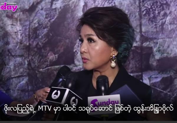 Tun Eaindra Bo said about Phoe La Pyae's MTV