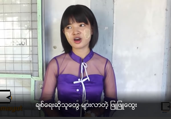 Phyu Phyu Htway said there are many person who proposed her