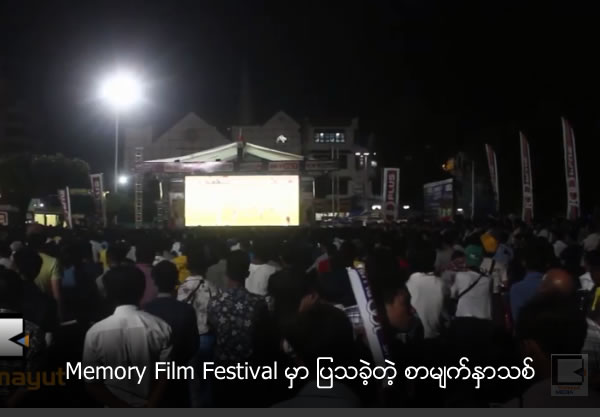 New comers in Memory Film Festival