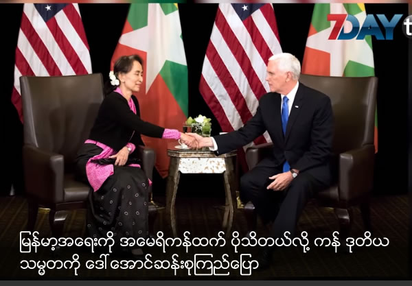 Daw Aung San Su Kyi said Myanmar issues is the issue only know by Myanmar people