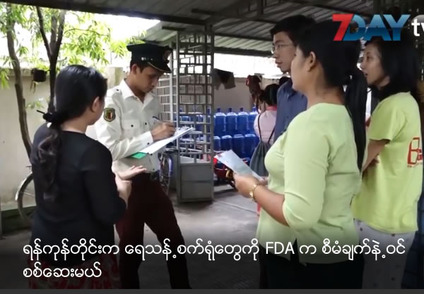 FDA projects to inspect water purifying industries in Yangon Division