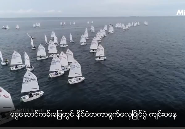 International yacht racing at Ngwe Saung Beach