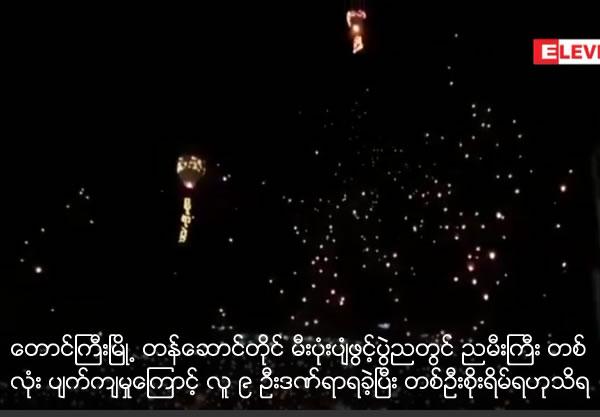 9 injures in Ta Saung Tai Lightening balloon explosion at Taung Gyi