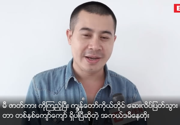 Nay Toe said he stopped smoking for more than one year now just after Mee Movie shooting