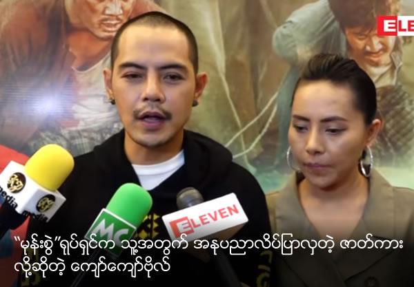 Kyaw Kyaw Bo  applauded performances in