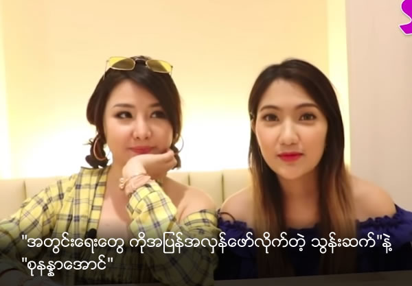 Thoon Set and Su Nanda reveals their secrets of one another