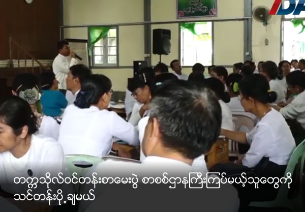 There will be training for teachers who will examine for matriculation exam