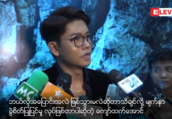 Kyaw Htet Aung said he made face surgery because he want to know the difference