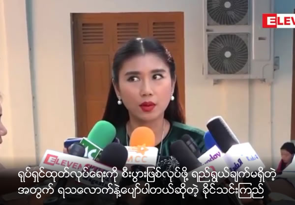 Khin Thin Kyi said she didn't plan to make much money by movie production business so that she content with what she have earned