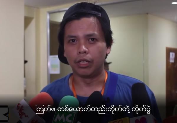 New music album of Kyat Pha,