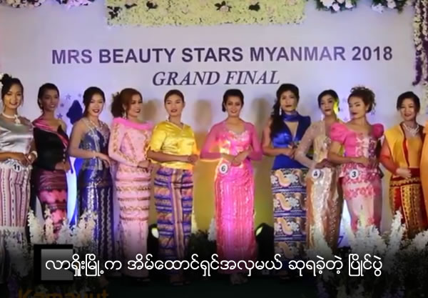 Mrs Beauty Stars Myanmar 2018 Grand Final