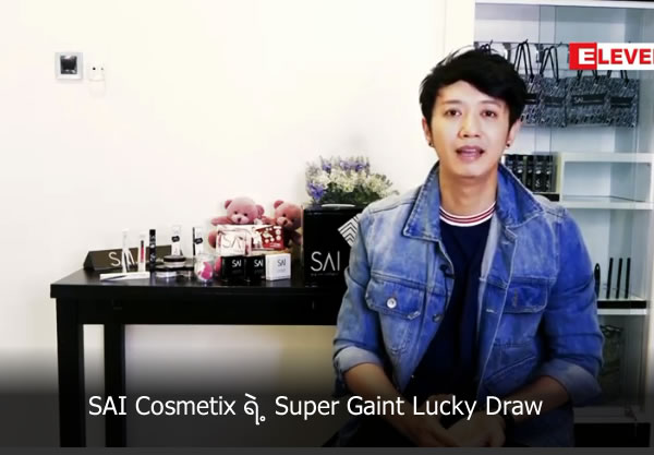 Super Giant Lucky Draw of SAI Cosmetix
