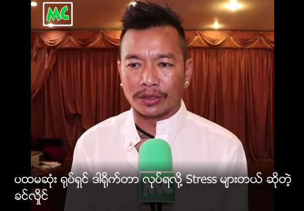 Director/ Actor Khin Hlaing talks about his directing experience