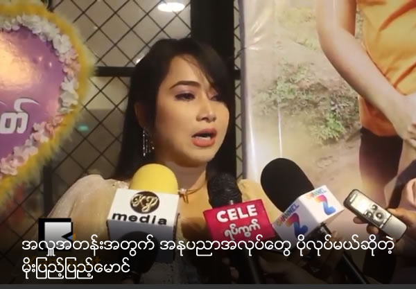 Moe Pyae Pyae Maung said she works harder to be able to donate more and more