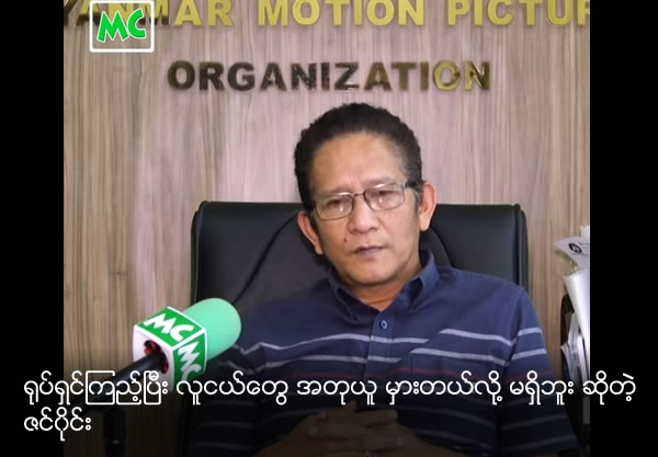 Chairman of Myanmar Motion Picture Organization, U Zin Wyne comments on Film Censorship