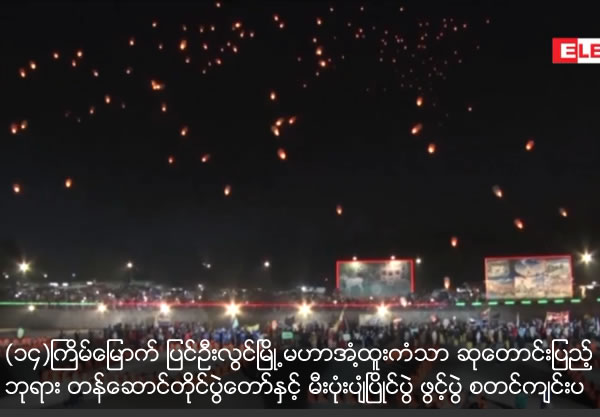 14th Pyin Oo Lwin Hot-Balloon flying festival opening ceremony held at Ma Har Eint Htoo Kan Thar Pagoda