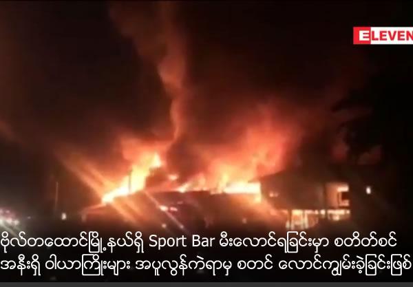 Sport Bar restaurant fire case started from wire shot