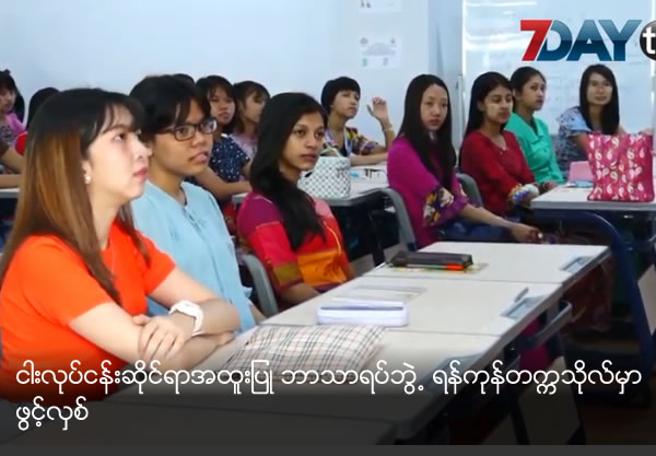 Yangon University opened class for the study of Fishery