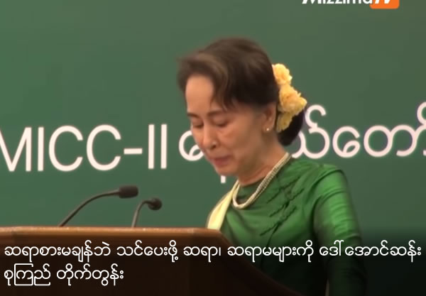 Daw Aung San Su Kyi encouraged teachers to teach the students best with all their heart