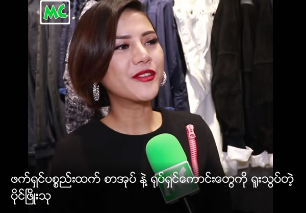 Well-known Actor Paing Phyoe Thu talk about her fashion