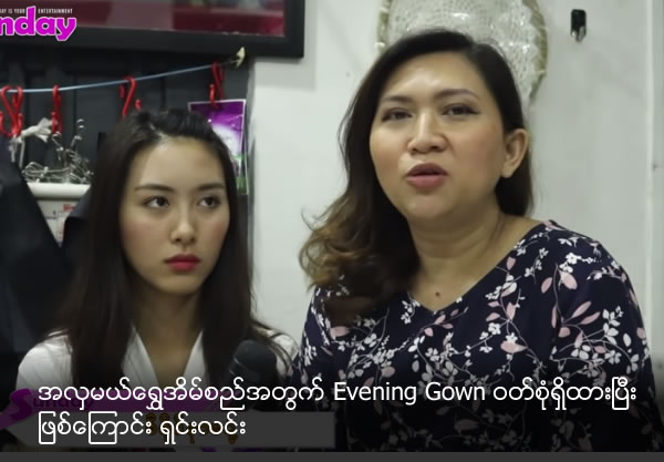 Designer Ma Pont's opinion on Shwe Eain Si's Evening Gown