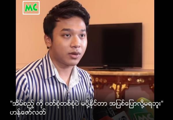 Han Zaw Latt, Miss Golden Land Myanmar Organization, response to Shwe Eain Si