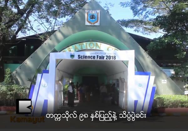 98th Yangon University Science Show
