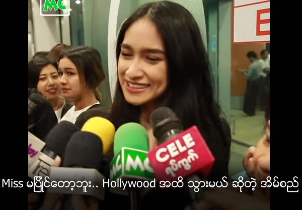 Welcoming Aim Si who said she will reach Hollywood instead of being a Miss