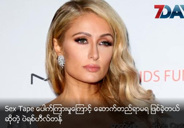 The Leak of Her Sex Tape of  Paris Hilton