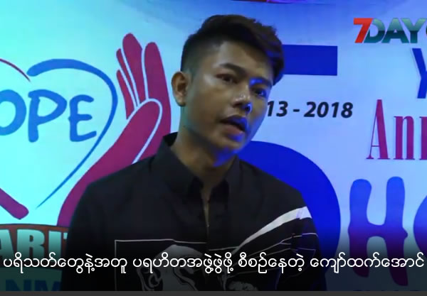 Kyaw Htet Aung planning to organize a  philanthropic team with his fan