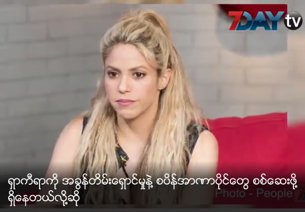 Spain prosecutors to file fraud complaint against Shakira: report
