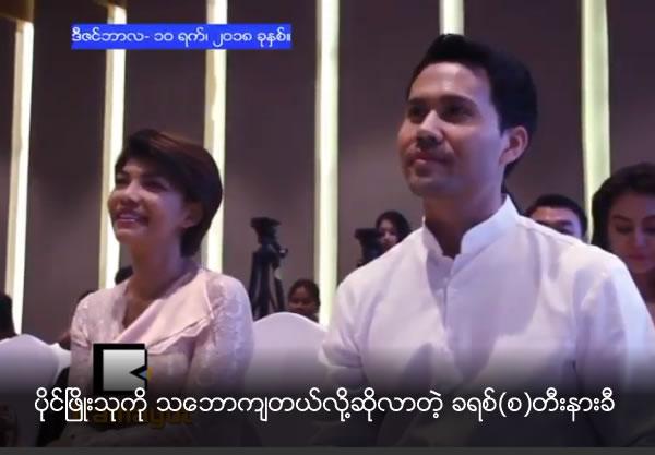 Chiristina Kee impressed Paing Phyo Thu