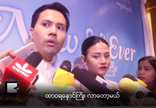Htar Wa Ya Naung Kyo movie is coming