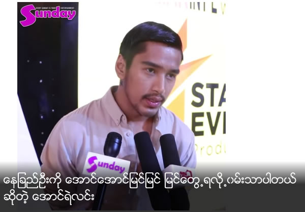 Aung Ye Lin said he is pleased to see Na Chi Oo becomes successful