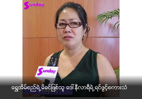 Shwe Aim C's mother, Daw Nila Yi, opens her heart beat