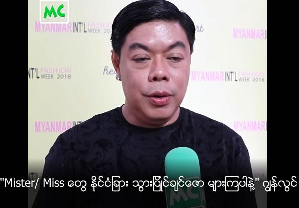 John Lwin comments on Shwe Eain Si case