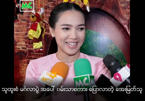 Actress Aye Myat Thu congratulates Actor Thu Htoo San for his wedding