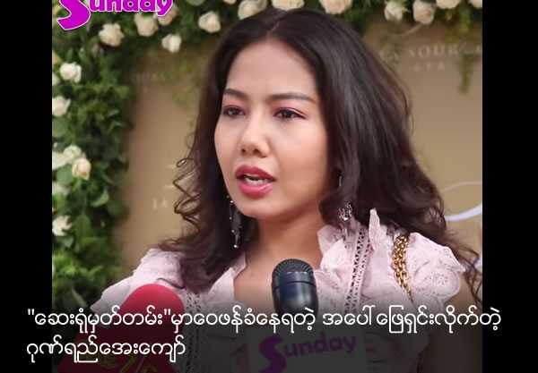 Gone Ye Aye Kyaw responded back to criticism on Hospital Diary TV Series