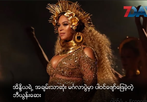 Beyonce performed at Isha Ambani, Anand Piramal's pre-wedding , the richest couples of India