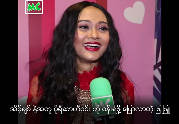 Singer Phyu Phyu Kyaw Thein talks about Morisaki Win