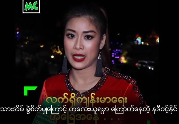Actress Nadi Wint Naing talks about her health condition